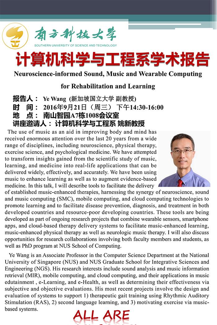 Ye-Wang学术报告-20160921.jpg